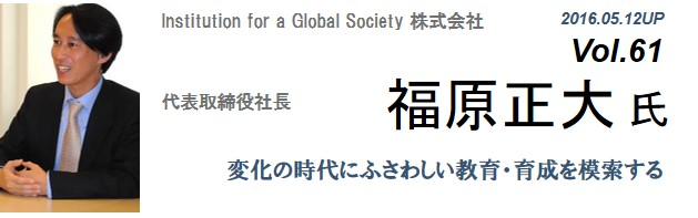 Vol.061 Institution for a Global Society株式会社(福原 正大 氏)